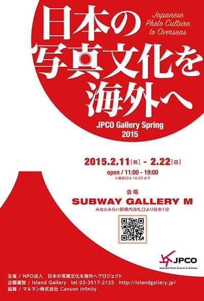 JPCO2015_DM-616x908